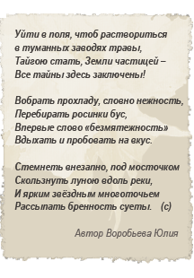 Стихотворение Юлии Воробьевой